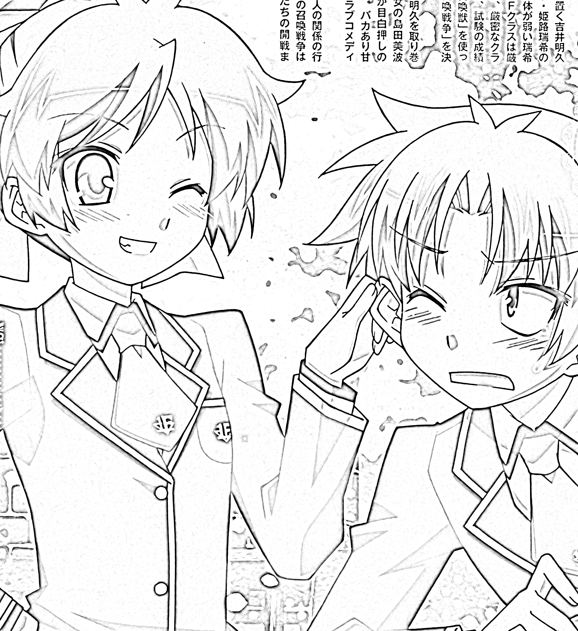baka and test coloring pages